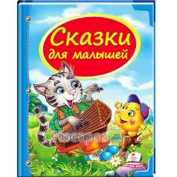 """Сундучок сказок - Сказки для малышей """"Пегас"""" (рус)"""
