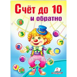 """Счёт до 10 и обратно """"Пегас"""" (рус)"""