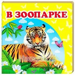 """Окружающий мир - В зоопарке """"Пегас"""" (укр)"""