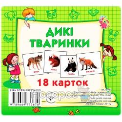 """Карточки мини - Дикие животные """"Джамбо"""" (англ \ укр)"""