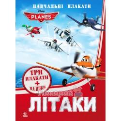"""Disney - Учебные плакаты . Самолетики """"Ранок"""" (укр)"""