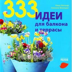"""333 идеи для балкона и террасы """"Ранок"""" (рус)"""