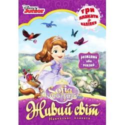 """Disney - Учебные плакаты. Принцесса Софи. Живой мир """"Ранок"""" (укр)"""