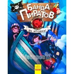 """Банда пиратов - На абордаж! """"Ранок"""" (рус)"""