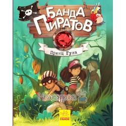 """Банда пиратов - Принц Гула """"Ранок"""" (рус)"""