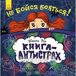 """Книга-антистрах - Не бойся бояться! """"Ранок"""" (рус)"""