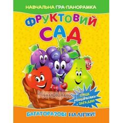 """Книга-панорамка - Фруктовый сад """"Веско"""" (укр)"""