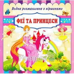 """Раскраска водная со стишками - Феи и принцессы """"Джамбо"""" (укр)"""