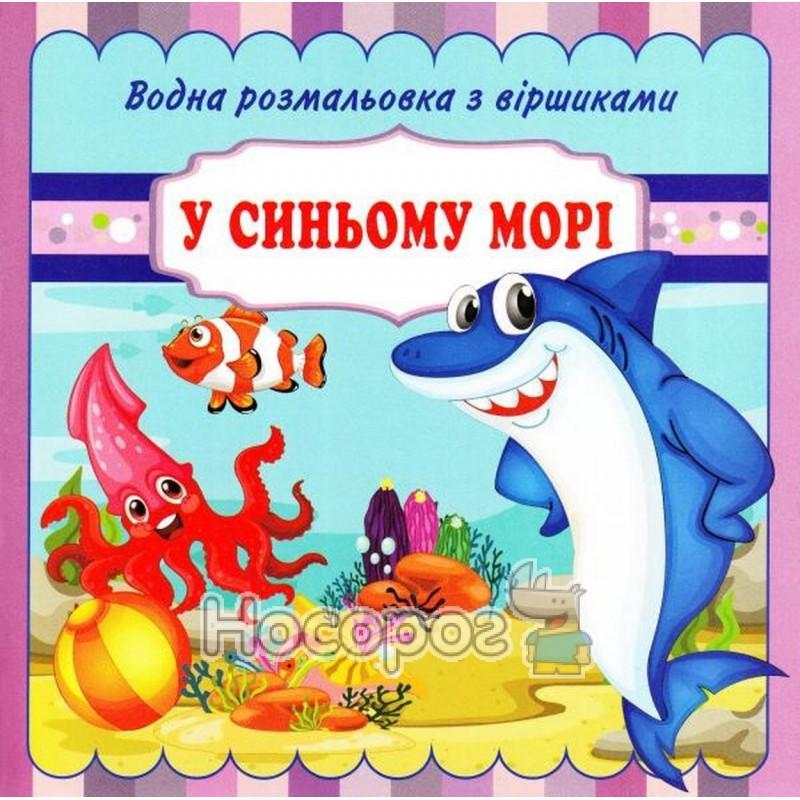 """Раскраска водная со стихами - В синем море """"Джамбо"""" (укр ..."""