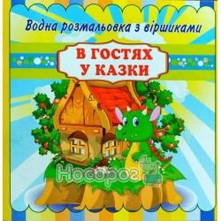 """Раскраска водная со стихами - В гостях у сказки """"Джамбо"""" (укр)"""