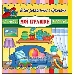 """Раскраска водная со стишками - Мои игрушки """"Джамбо"""" (укр)"""