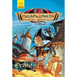"""Рыцарь-Дракон - Огонь! """"Ранок"""" (рус)"""