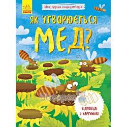 """Моя первая энциклопедия - Как образуется мед? """"Ранок"""" (укр)"""