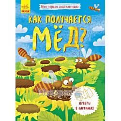 """Моя первая энциклопедия - Как образуется мед? """"Ранок"""" (рус)"""