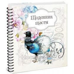 """Лучший подарок - Дневник счастья Кн. 2 """"Талант"""" (укр)"""