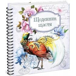 """Лучший подарок - Дневник счастья Кн. 1 """"Талант"""" (укр)"""