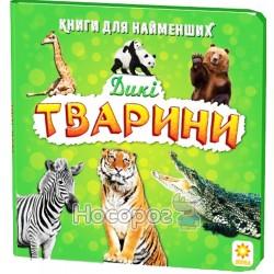 """Книга для самых маленьких - Дикие животные """"Зирка"""" (укр)"""