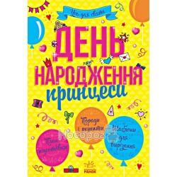 """Все для праздника - День рождения принцессы """"Ранок"""" (укр)"""