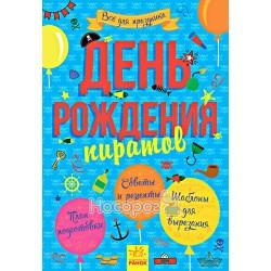 """Все для праздника - День рождения пирата """"Ранок"""" (рус)"""
