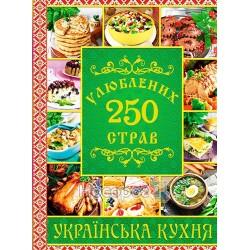 """250 любимых блюд - Украинская кухня. """"Глория"""" (укр)"""