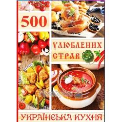 """500 любимых блюд - Украинская кухня. """"Глория"""" (укр)"""