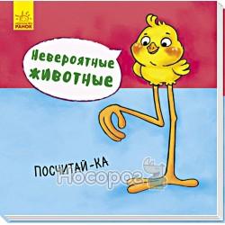 """Невероятные животные - Посчитай-ка! """"Ранок"""" (рус)"""