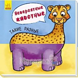"""Невероятные животные - Такие разные """"Ранок"""" (рус)"""