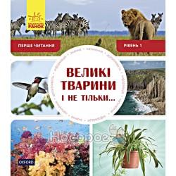 """Non Fiction - Большие животные и не только ... Уровень 1 """"Ранок"""" (укр)"""