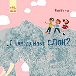 """Професор карапуз - О чем думает слон? """"Ранок"""" (рус)"""