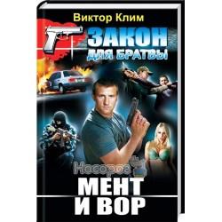 """Закон для братвы - Мент и вор """"БАО"""" (рус)"""