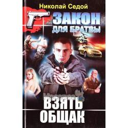 """Закон для братвы - Взять общак """"БАО"""" (рус)"""
