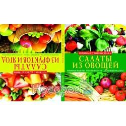 """Салаты из овощей. Салаты из фруктов и ягод """"БАО"""" (рус)"""