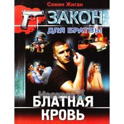 """Закон для братвы - Блатная кровь """"БАО"""" (рус)"""