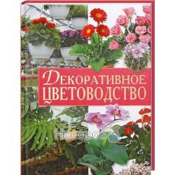 """Декоративное цветоводство """"БАО"""" (укр)"""