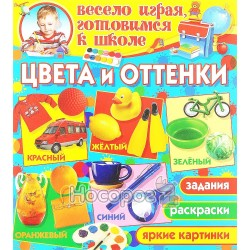 """Цвета и оттенки """"БАО"""" (рус)"""