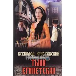 """Тьма египетская """"БАО"""" (рус)"""