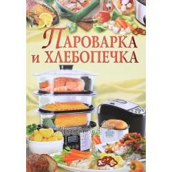"""Пароварка и хлебопечка """"БАО"""" (рус)"""