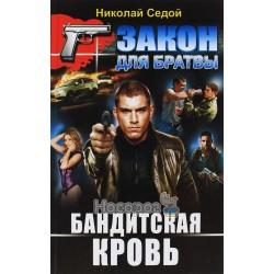 """Закон для братвы - Бандитская кровь """"БАО"""" (рус)"""