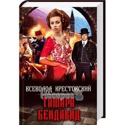 "Тамара Бендавід ""БАО"" (рус)"