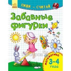 Пиши-лічи: Забавные фигурки. Математика. 3-4 года (р)
