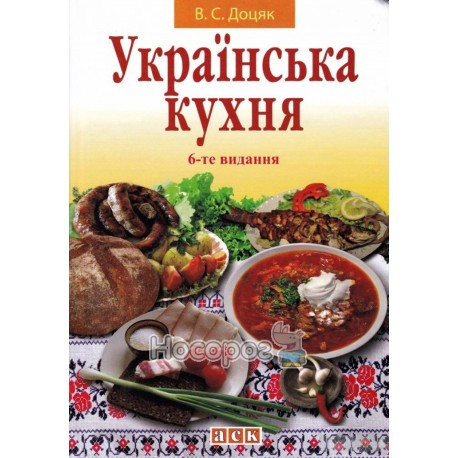 "Украинская кухня. Доцяк В. ""Орияна-Нова"" (укр.)"