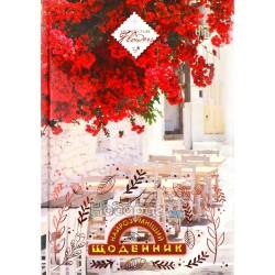 Щоденник Мандарин Найрозумніший (з поролоном)