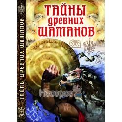 """Тайны древних шаманов """"БАО"""" (рус)"""