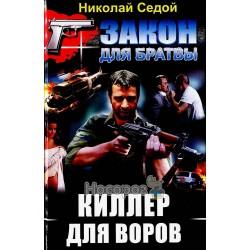 """Закон для братвы - Киллер для воров """"БАО"""" (рус)"""