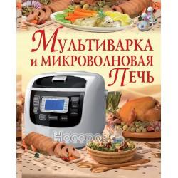 """Мультиварка и микроволновая печь """"БАО"""" (рус)"""