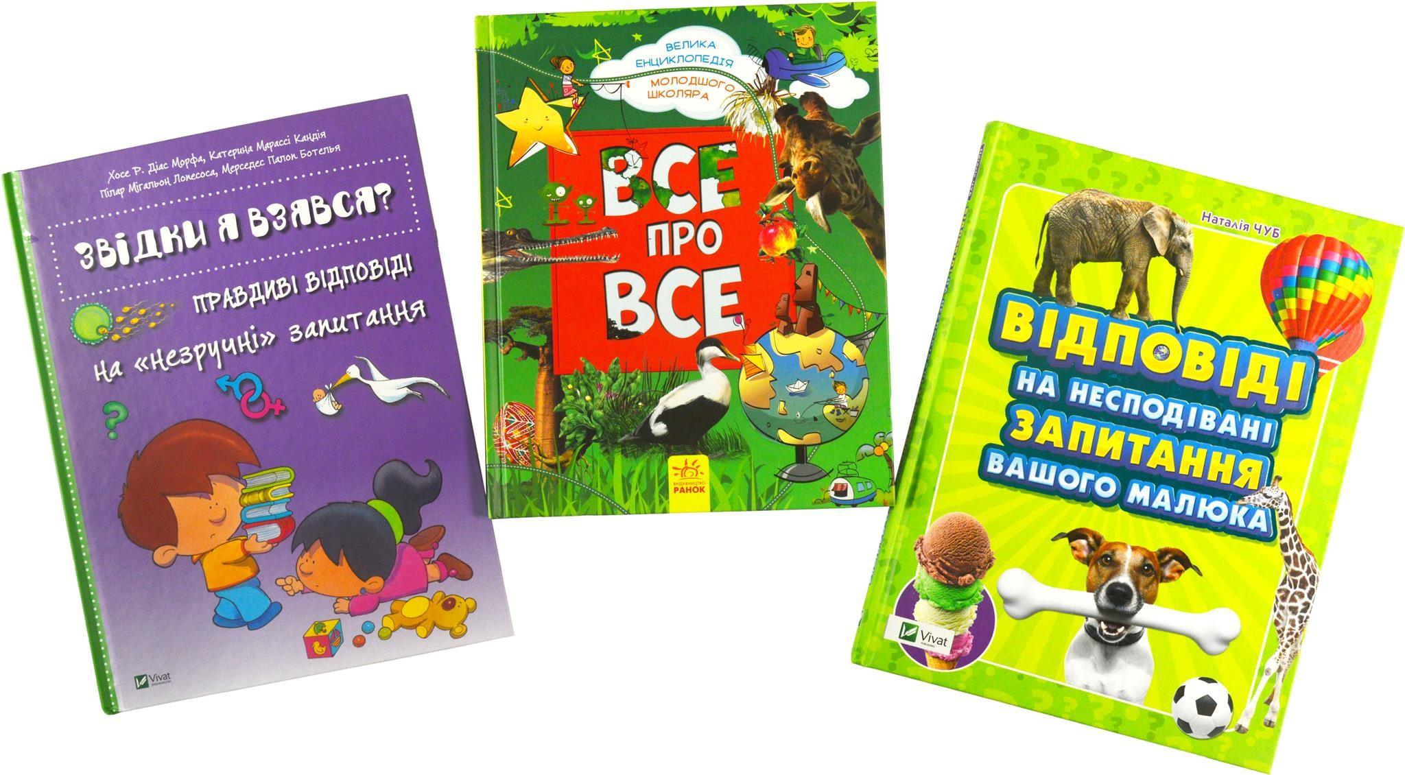 детские книги:енциклопедии