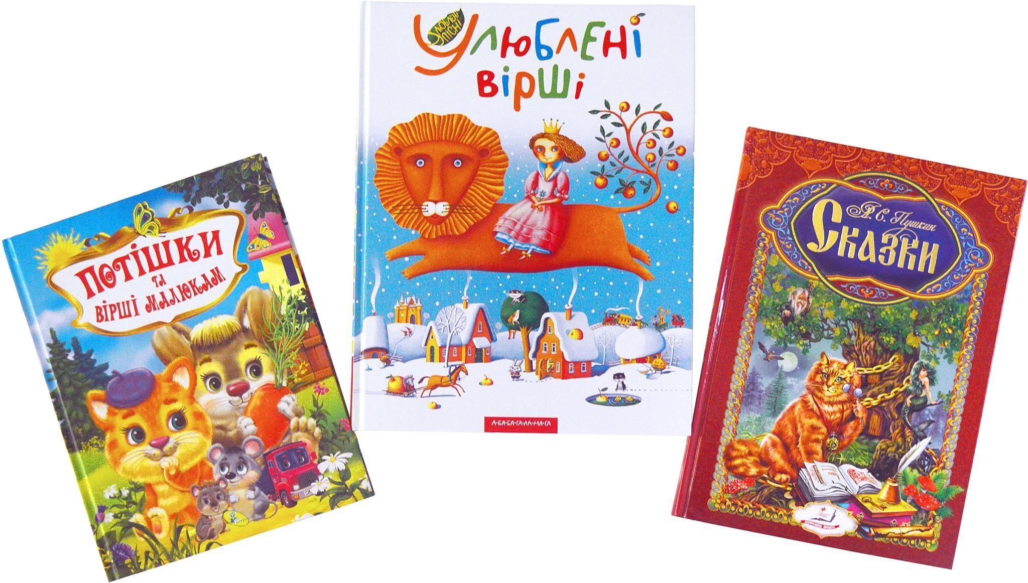 Детские книги: книги со стихами для детей