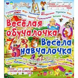 """Веселая обучалочка """"БАО"""" (рус)"""