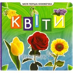 """Моя первая книжечка - Цветы """"Джамбо"""" (укр)"""
