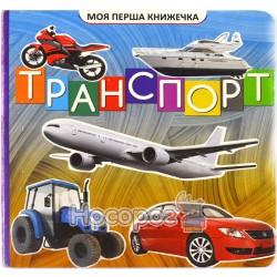 """Моя перша книжечка - Транспорт """"Джамбо"""" (укр)"""